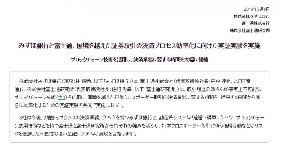 20160319_land_mizuho
