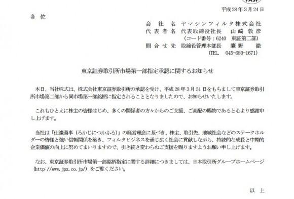 20160326_yamashin