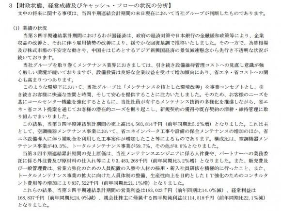 20160412_sanki2