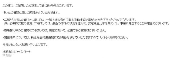 20160517_jpnmeat