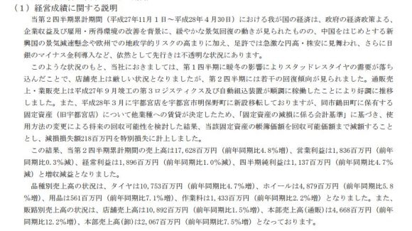 20160606_fuji_2