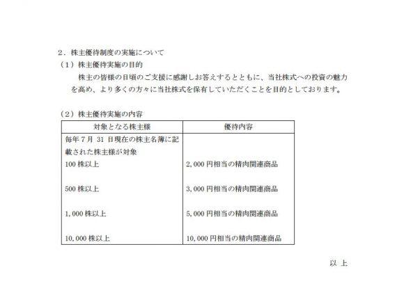 20160606_jpnmeat_2