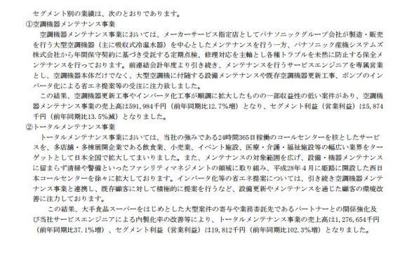 20161011_sanki2